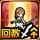 Ability icon08