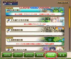 Unique Mission Tab