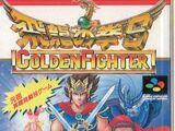 Hiryuu no Ken S: Golden Fighter