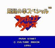 Hiryuu no Ken Special - Fighting Wars (Opening Screen)