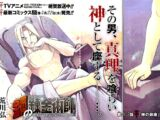 Chapter 105: The Throne of God