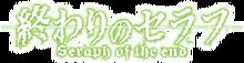 Logo Owari no Seraph