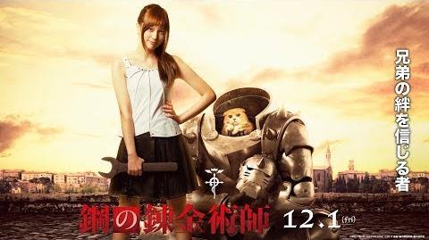 映画『鋼の錬金術師』キャラクター予告(エド&アル&ウィンリィ編)【HD】2017年12月1日公開