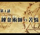 Episode 4: An Alchemist's Anguish (2009 series)