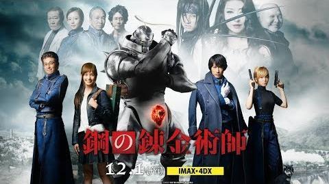 映画『鋼の錬金術師』本予告【HD】2017年12月1日公開