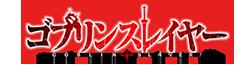 Logo Goblin Slayer