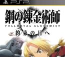 Fullmetal Alchemist: To the Promised Day