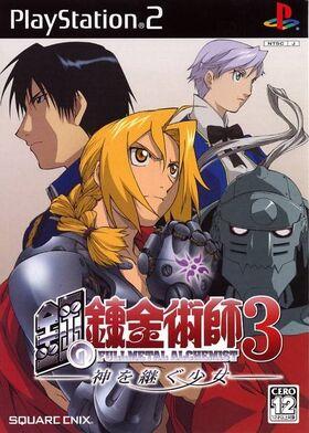 Kami o Tsugu Shoujo -Girl who never surpasses God- PS2