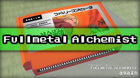 Again 鋼の錬金術師 FULLMETAL ALCHEMIST 8bit