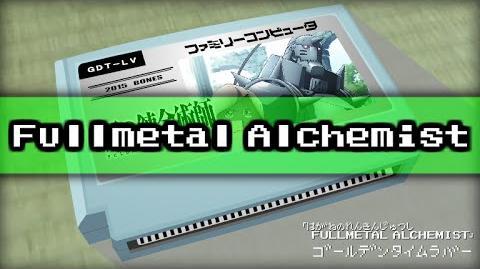 ゴールデンタイムラバー 鋼の錬金術師 FULLMETAL ALCHEMIST 8bit