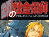 Lista de capítulos de Fullmetal Alchemist