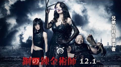 映画『鋼の錬金術師』キャラクター予告(ホムンクルスチーム編)【HD】2017年12月1日公開