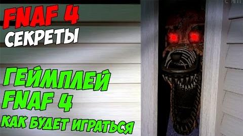 Five Nights At Freddy's 4 - ГЕЙМПЛЕЙ FNAF 4 - 5 ночей у Фредди