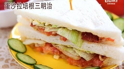 日日煮烹飪短片 - 蛋沙律煙肉三文治 Bacon and Egg Salad Sandwiches