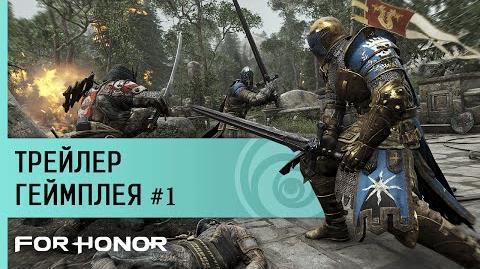 For Honor Геймплей - Мультиплеер – E3 2015 RU