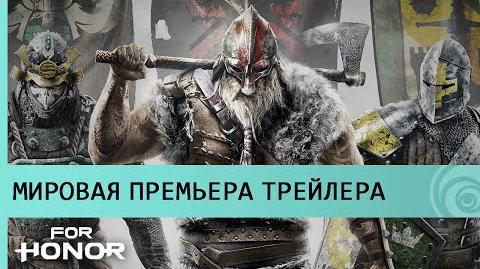 For Honor Мировая премьера трейлера - E3 2015 RU
