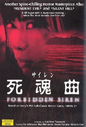 Forbidden Siren Movie Forbidden Siren Wiki Fandom