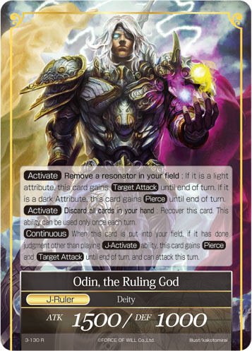 Odin The Ruling God Force Of Will Tcg Wiki Fandom Powered By Wikia
