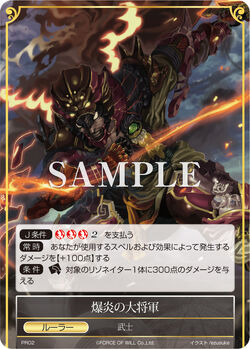 Warlord of Explosive Flames (PR2)