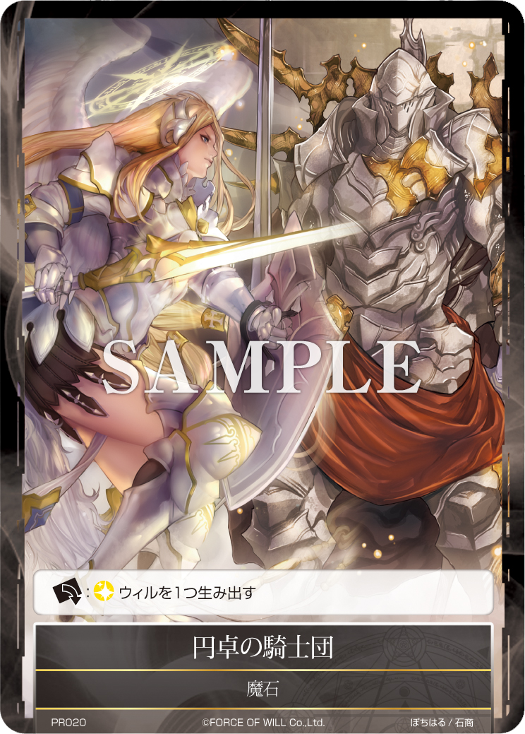 Force Of Will Knights Of The Round Table.Knights Of The Round Table Force Of Will Tcg Wiki Fandom Powered