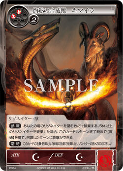 Incandescent Synthetic Beast, Chimera