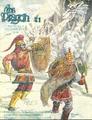 Dragon21.PNG