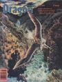 Dragon magazine 124.jpg