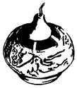 Oil lamp-2e.png