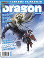 Dragon magazine 345.jpg