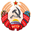 Coat of Arms of the Byelorussian SSR