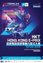 Hong Kong E-Prix Poster 2019