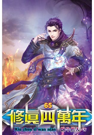 Li Yao | Forty Millenniums of Cultivation Wiki | FANDOM