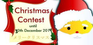 ChristmasContest2014Wiki