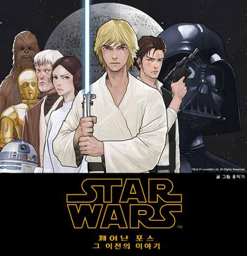 Star Wars (manga)