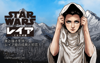 Leia, Princess of Alderaan (manga)