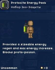 Protocite energy pack