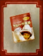 Old Instant Lunch Item