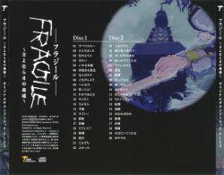 File:Fragile OST Plus back.jpg