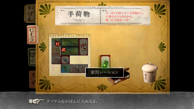 File:OnHand Items Jap1.jpg