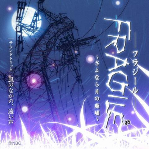 File:FRAGILE Soundtrack Kaze no Naka no, Tooi Koe.jpg