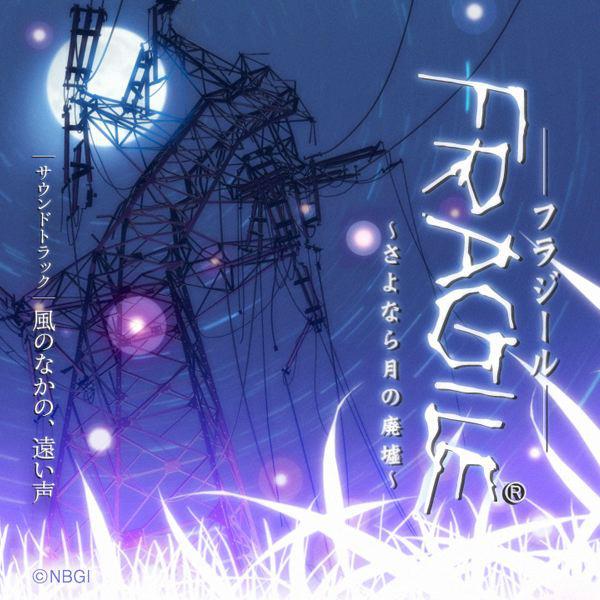 Kaze No Naka No Seesaw Game: Soundtrack: Kaze No Naka No, Tooi Koe