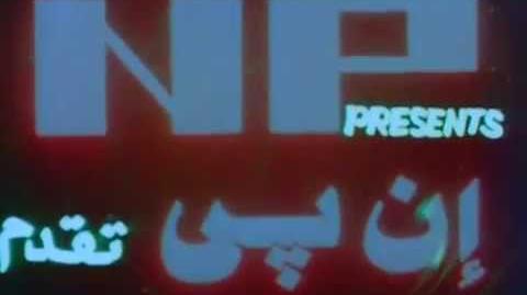 NP (1980)