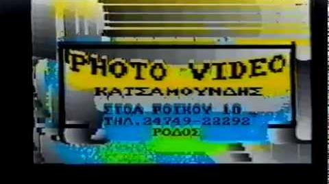 Photo Video (Greece)