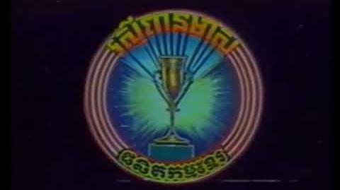Gold Medal Production Line logo (1990)