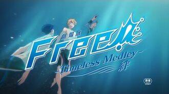 「劇場版 Free!-Timeless Medley- 絆」本予告