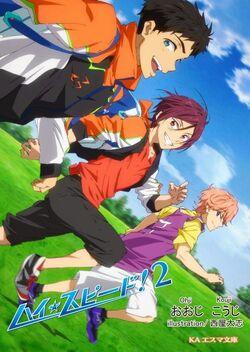 High Speed - Novela 2