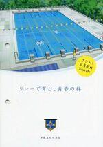 Relay de booklet cover
