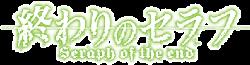 Owari no Seraph wordmark