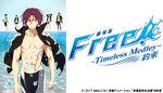Anime 20171107 free yakusoku
