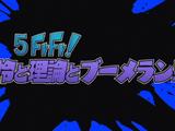 Rei, Theory, and Speedo!